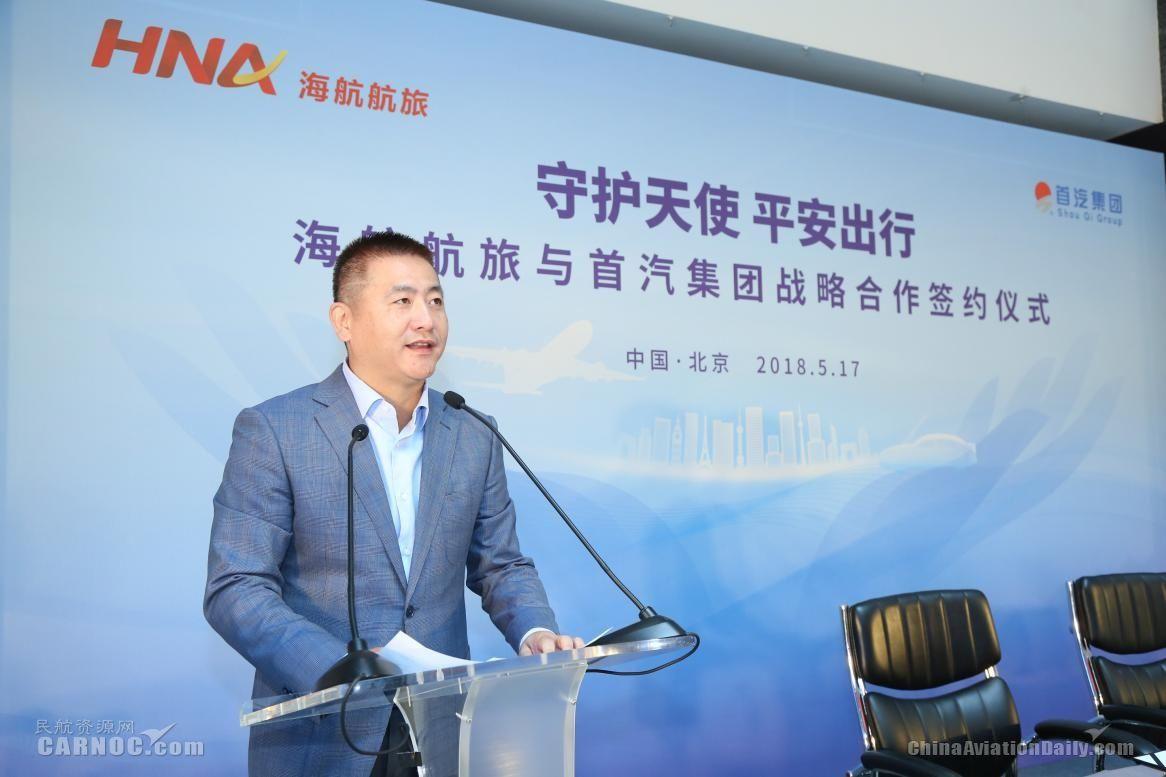 海航集团董事局董事、海航航旅董事长兼首席执行官赵权致辞