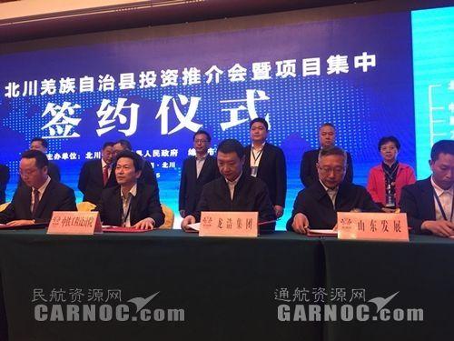 龙浩集团与北川县人民政府签署战略合作框架协议