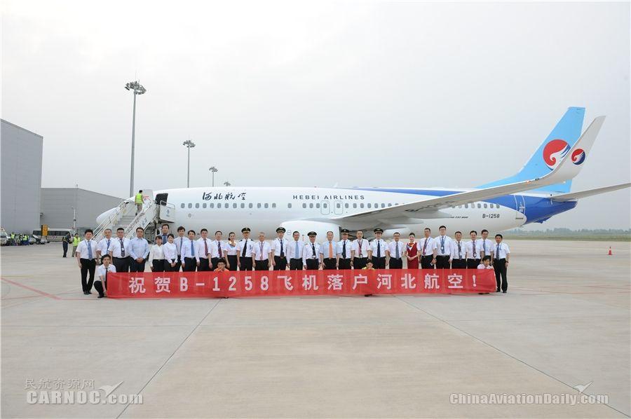 河北航空新飞机加盟 机队规模达到24架