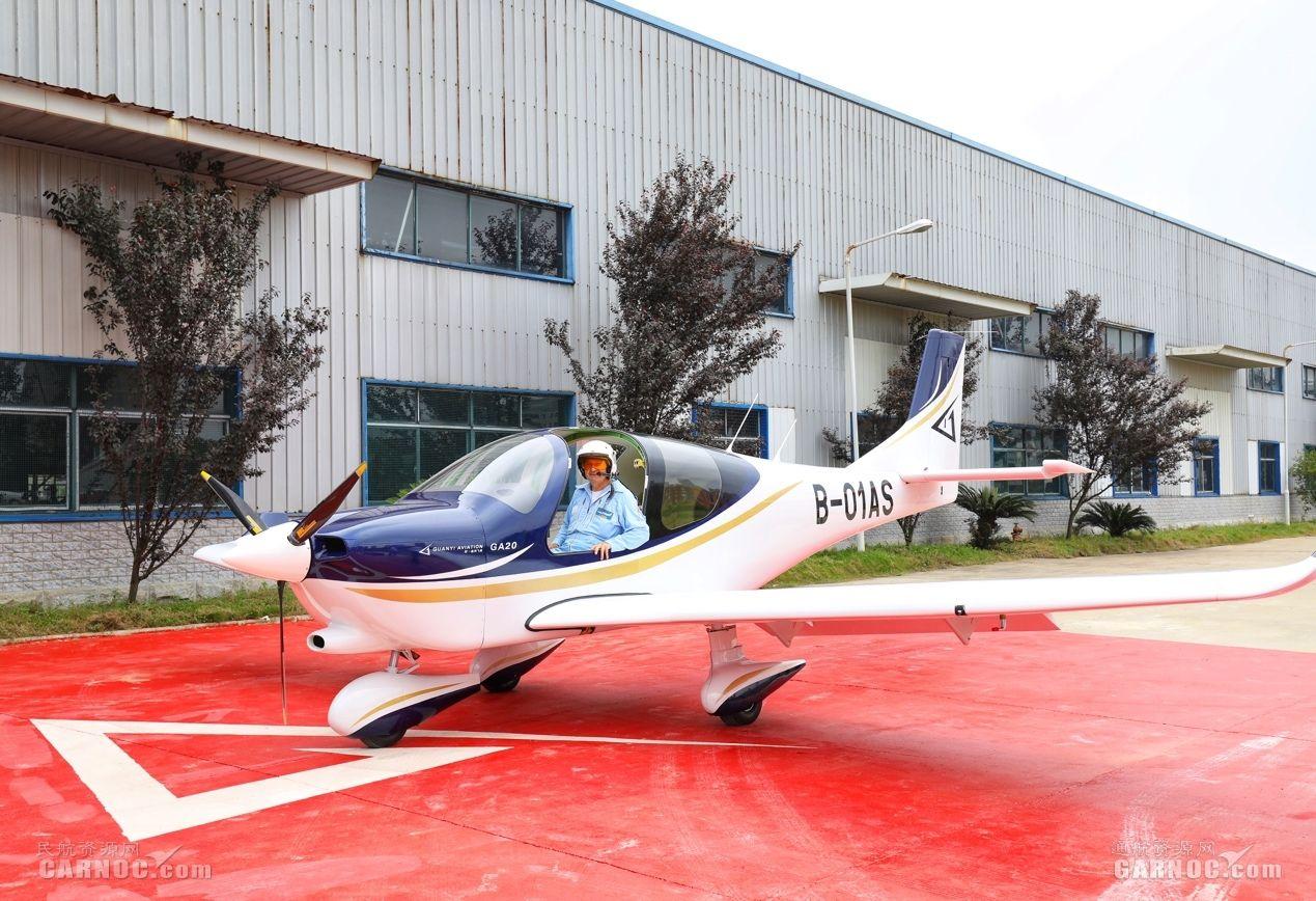 国产自主知识产权通用飞机GA20首架机下线