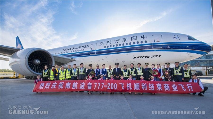中国民航首架波音777客机退役