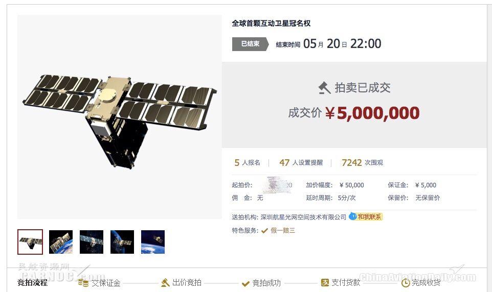 拍卖一颗会眨眼睛的卫星