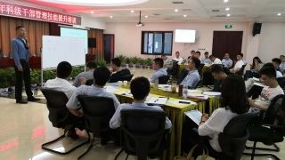 邮航举办2018年科级干部管理技能提升培训班