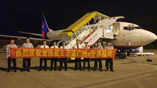 龙浩航空开通第十条货运航线 广州=宁波首航