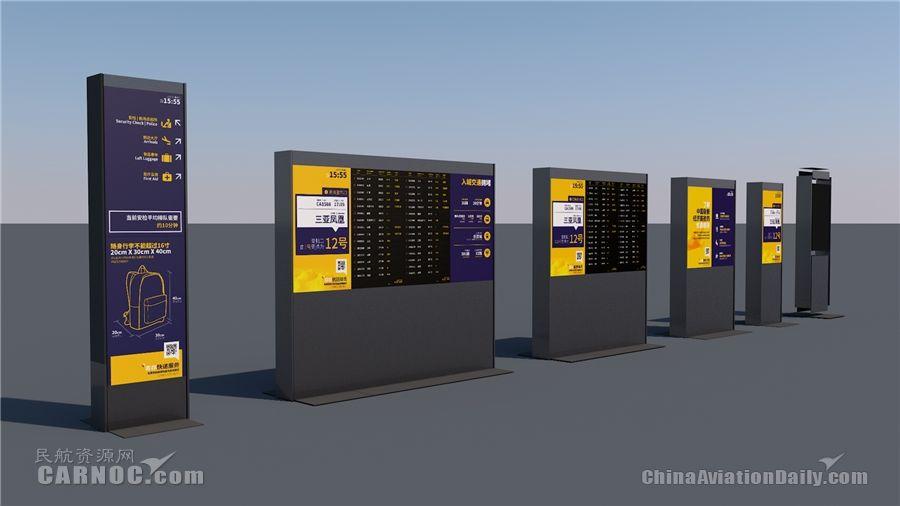 美兰机场拟建机场智能化公共信息服务平台