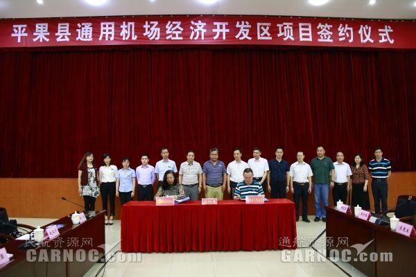 预投资86亿 广西平果将建通用机场经济开发区