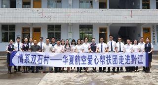 发展中践行社会责任 华夏航空再赴黔江帮扶儿童