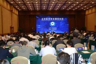第三届北京航空安全国际论坛在京举办
