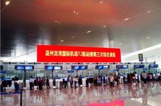 温州机场举行T2航站楼转场第三次综合演练