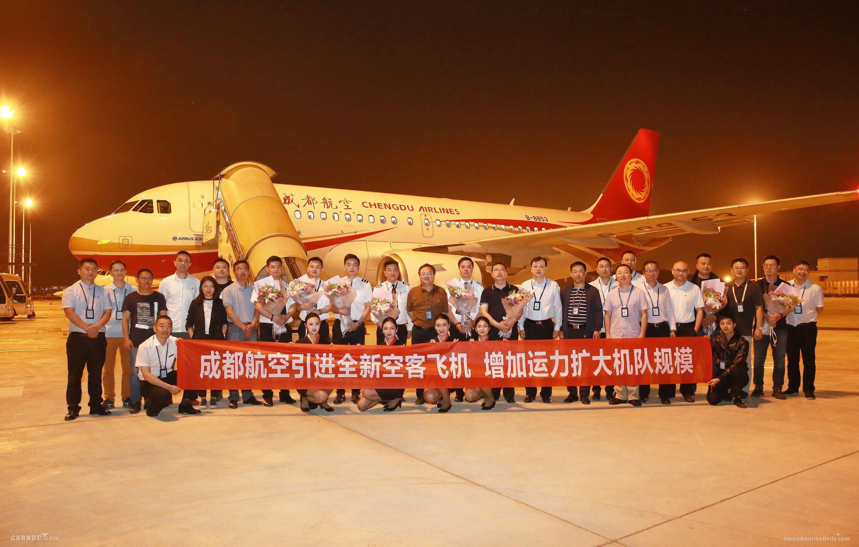 成都航空引进全新空客飞机 机队规模达38架