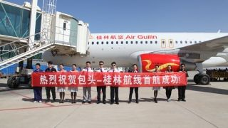 包头机场开通包头—桂林直飞航线