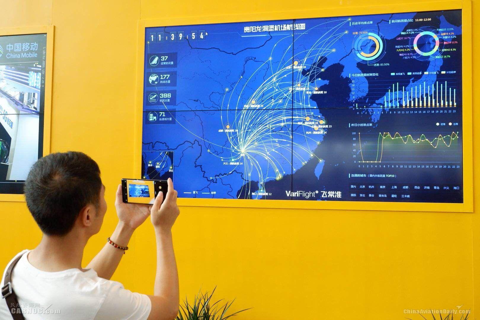 飞常准黑科技亮相数博会 大数据让机场更智慧