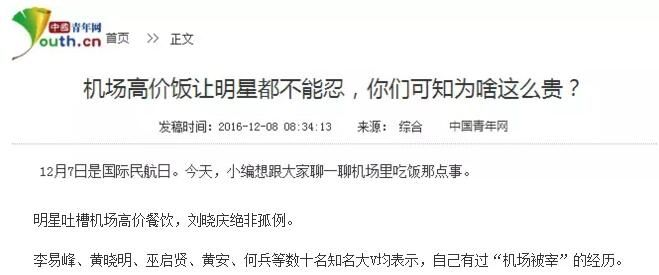 """李易峰、黄晓明、巫启贤、黄安、何兵等数十名知名大V均表示,有过""""机场被宰""""的经历。"""