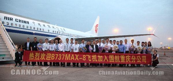 国航重庆迎首架波音737MAX-8飞机