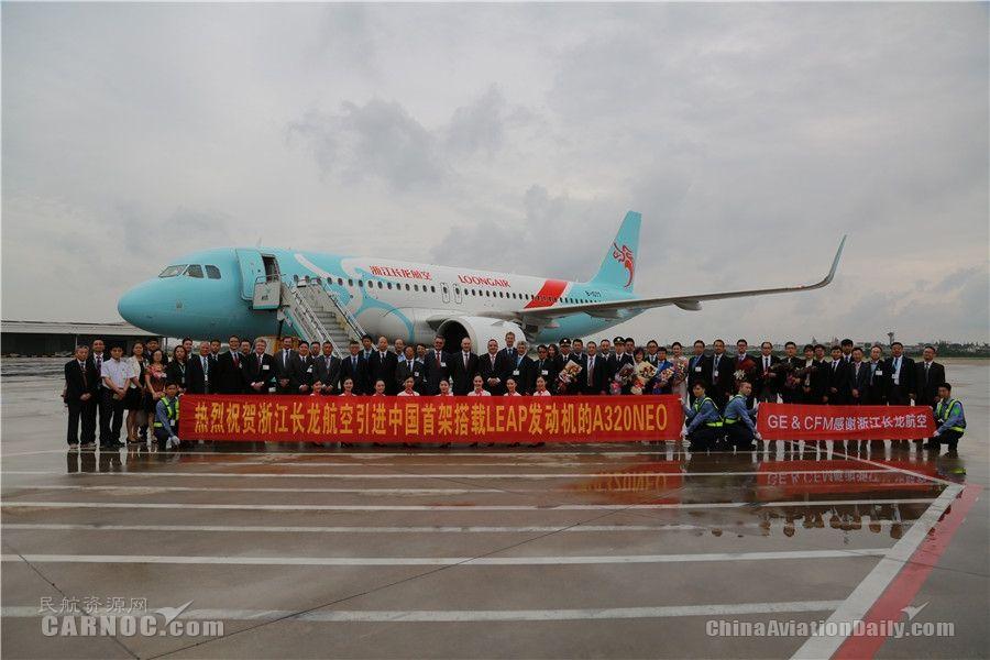 长龙航空引进国内首架搭载Leap发动机的A320neo