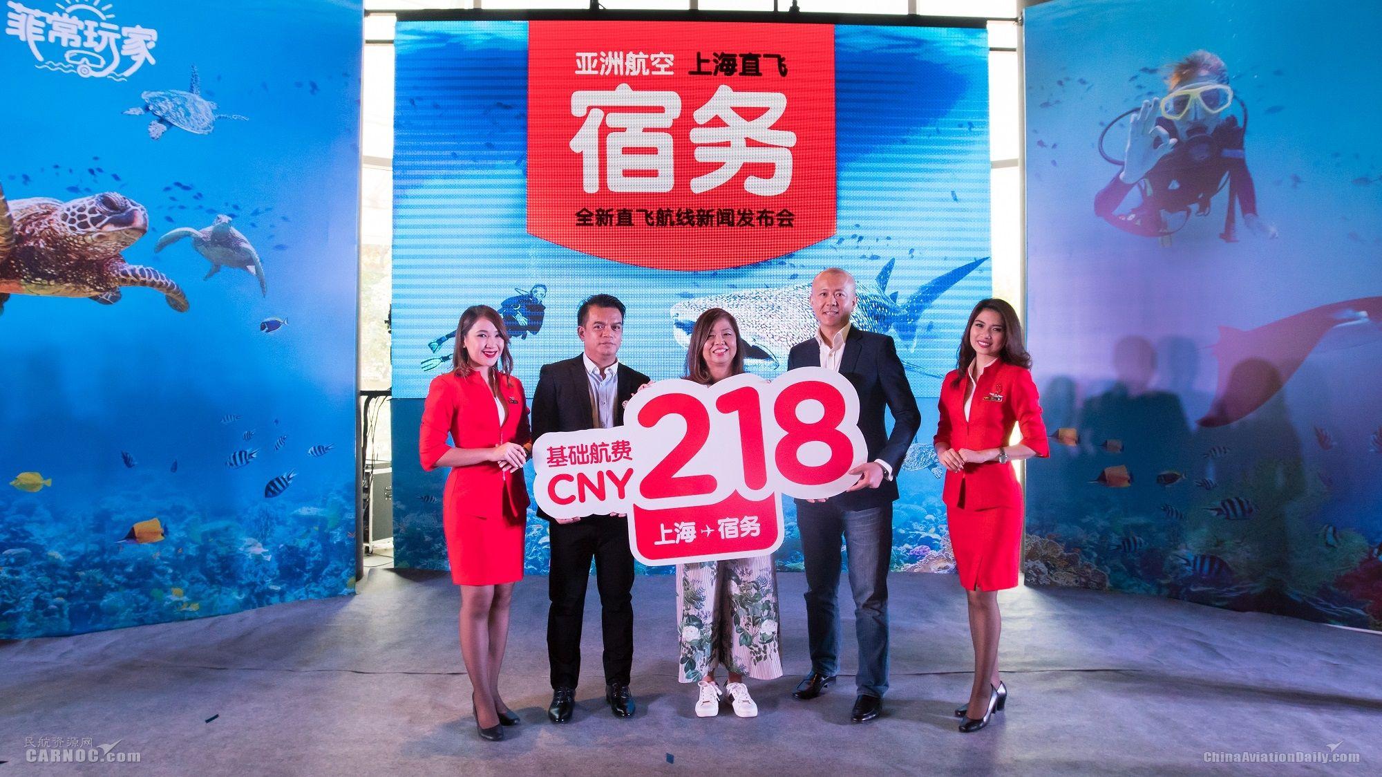 亚航上海—宿务定点直飞航线7月7日启航