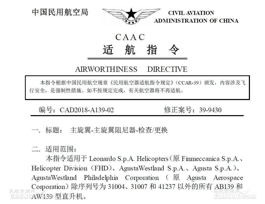 民航局发布针对AW139直升机的紧急适航指令