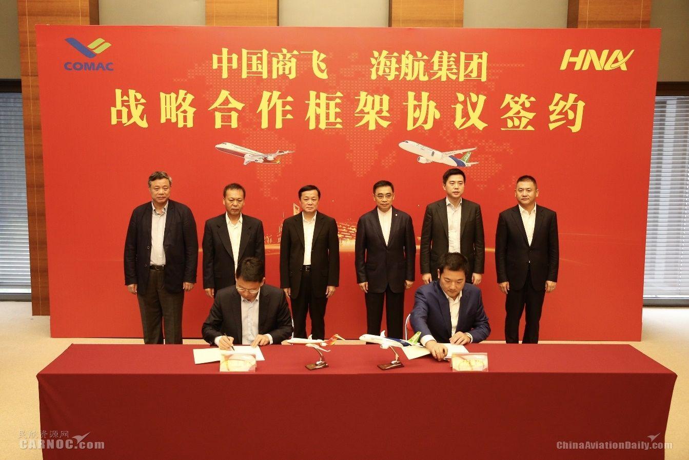 携手商飞 海航将引进100架ARJ21和200架C919