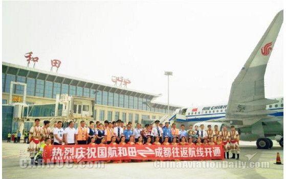 国航成都和田新开航线首航圆满成功