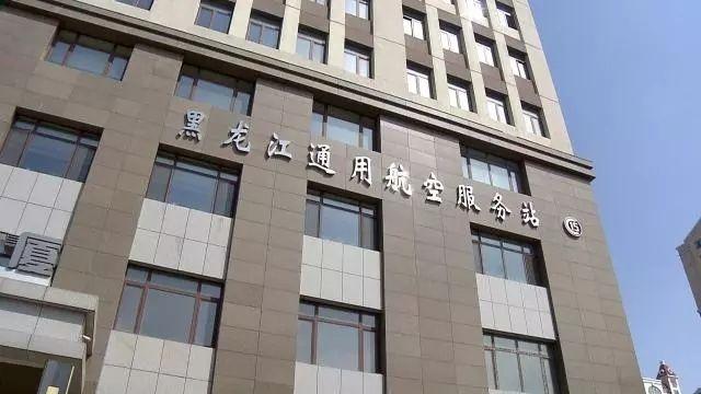 黑龙江首家通航飞行服务站正式投入运营