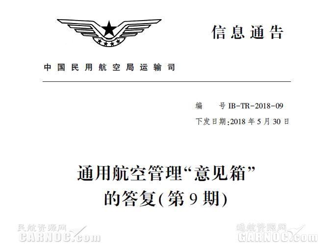 """43条意见!民航局答复通用航空管理""""意见箱"""""""