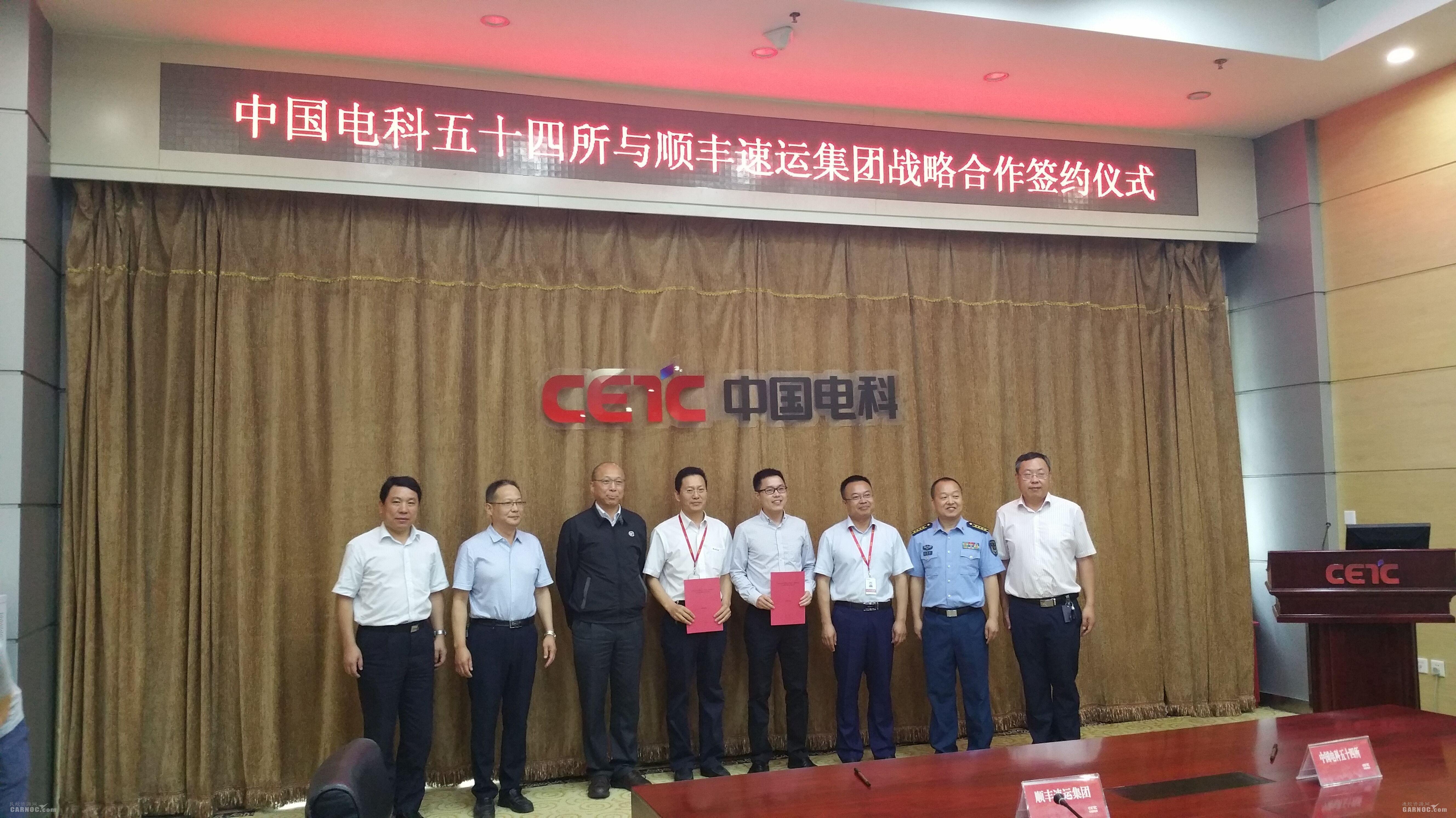 顺丰无人机与中国电科54所签署战略合作协议