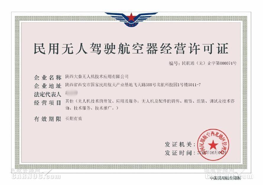陕西大秦获颁西北地区首张民用无人机经营许可