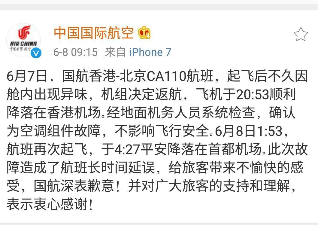 国航回应香港飞北京航班返航:空调组件故障