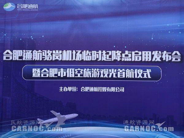 合肥通航骆岗机场临时起降点正式启用