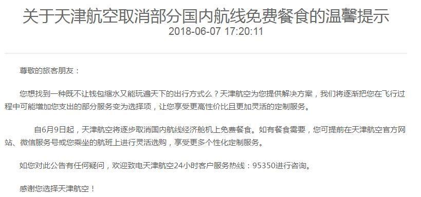 天津航空取消部分国内航线免费餐食