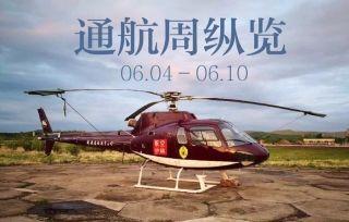 通用飞机赴大兴安岭灭火 美飞机失事中国人遇难