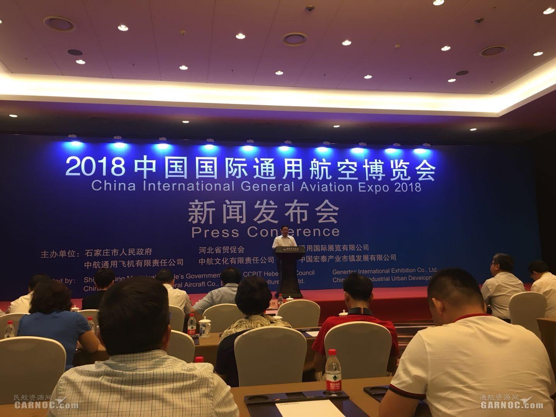 2018中国国际通航博览会9月将在石家庄开幕