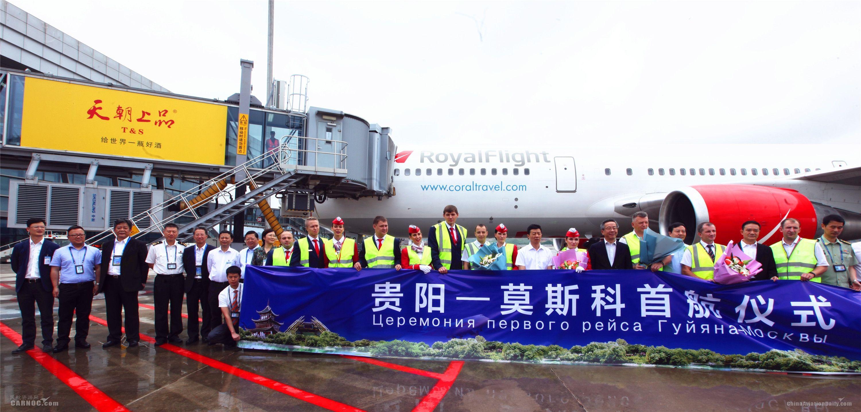 贵州首条直飞洲际航线开航 9小时飞抵莫斯科