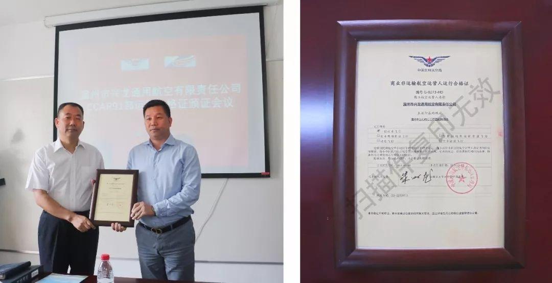 温州兴龙通航获颁CCAR-91部运行合格证