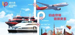 香港航空升级联运服务 全天候接驳粤港澳大湾区