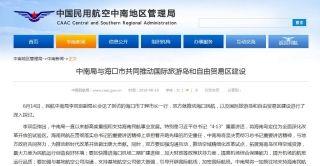 中南局:推动精细化改革试点 拓展海南可用空域