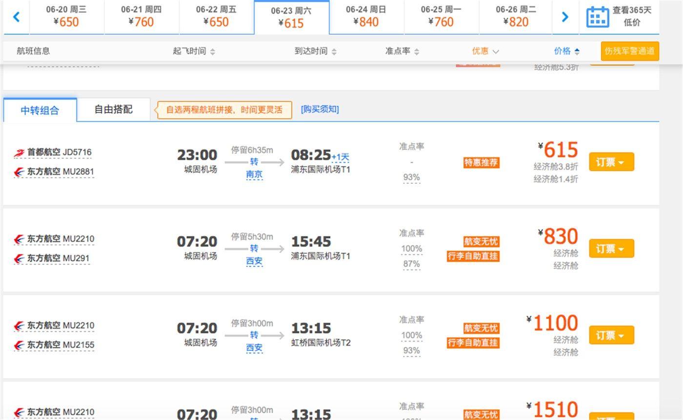 汉中到上海航班