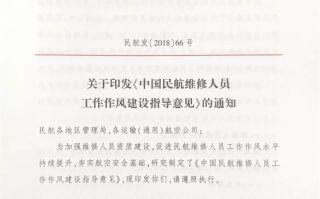 《中国民航维修人员工作作风建设指导意见》出炉