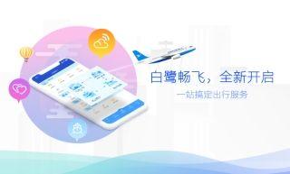 """厦航全新打造""""白鹭畅飞""""提供一站式品质服务"""