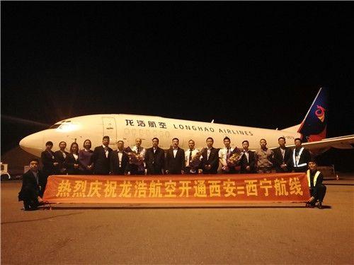 西安=西宁货运航线开通 为陕西首条高原货运航线