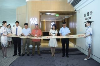 海南航空杭州贵宾室海翼轩盛大开业