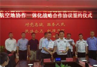海航与民航公安大数据战训中心签署合作协议