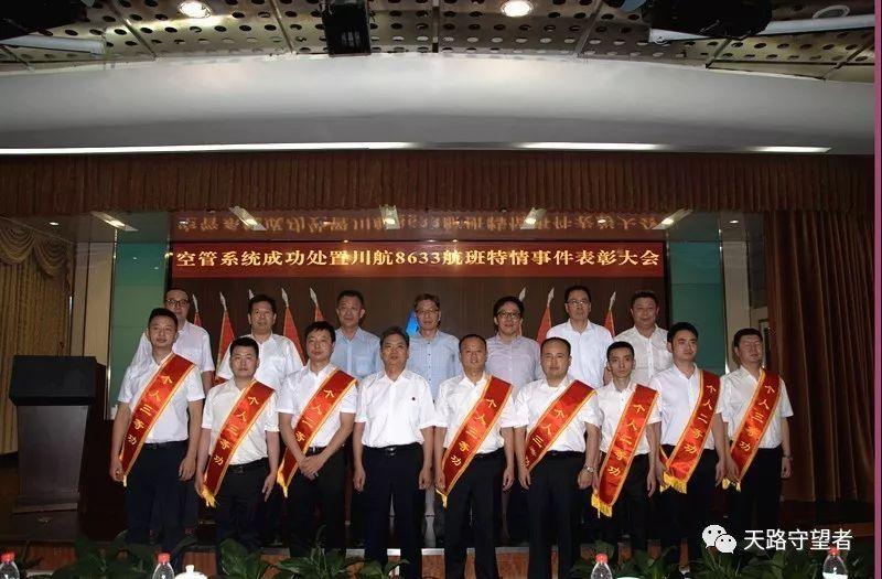 空管局举行3U8633航班重大特情事件表彰大会