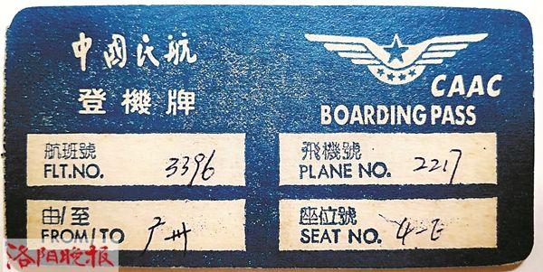 30年前的老登机牌,你见过吗?