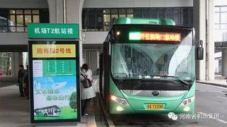 郑州机场将开通往返航空港区与T2间夜班公交