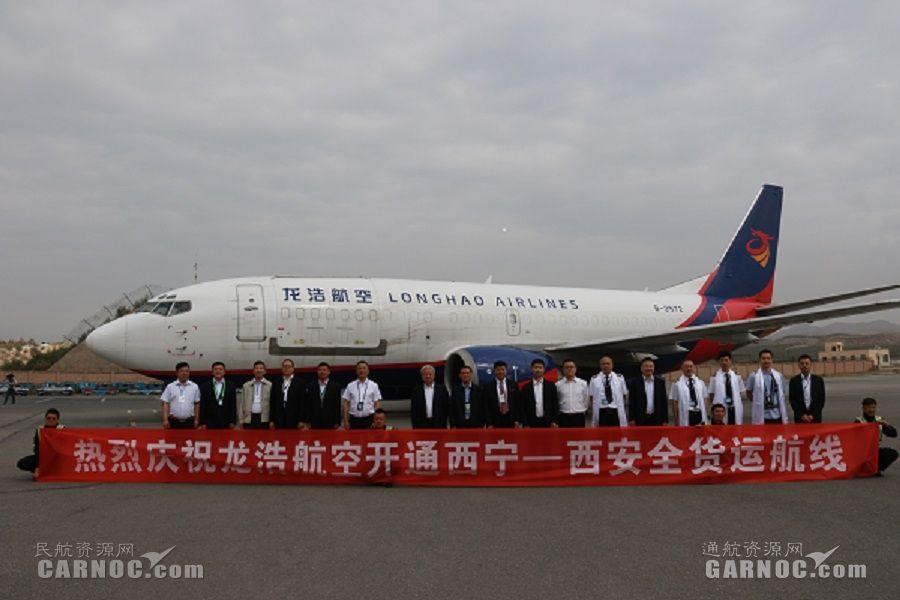 西宁机场开通首条全货运航线
