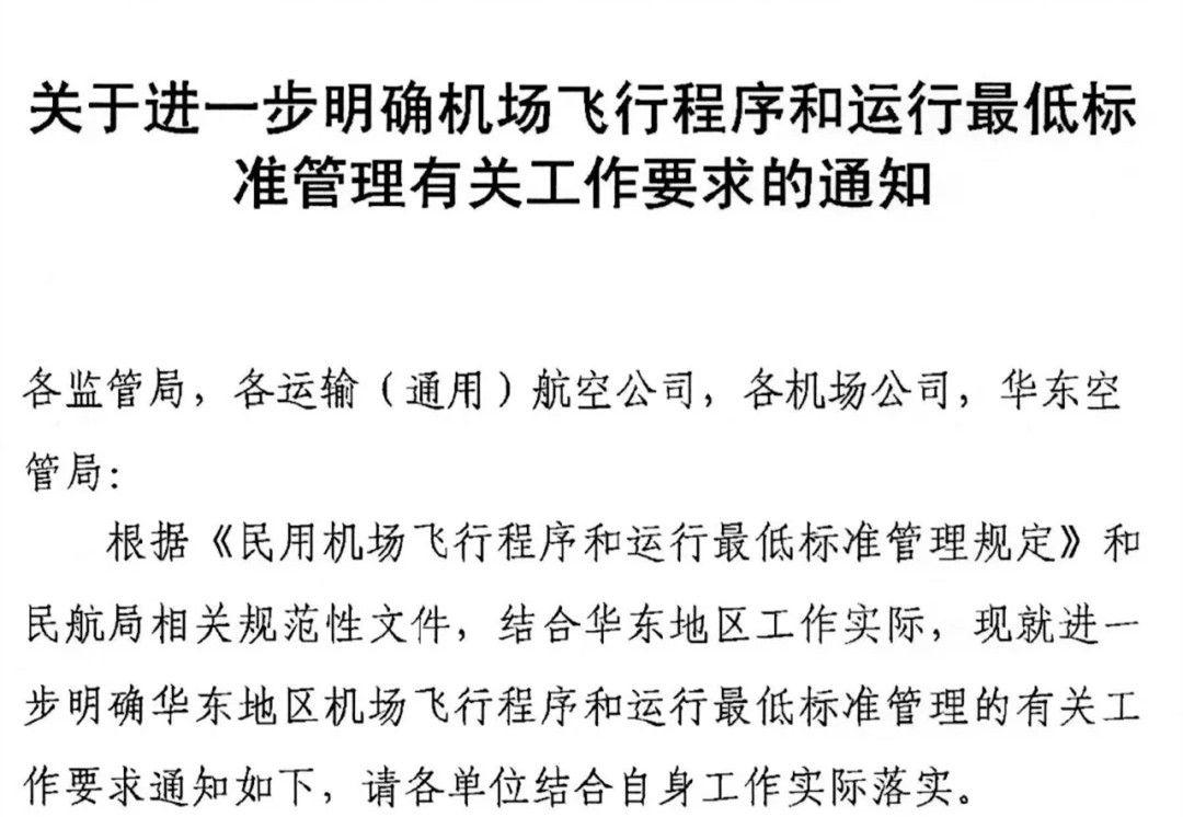 华东局发文明确机场飞行程序等有关工作要求