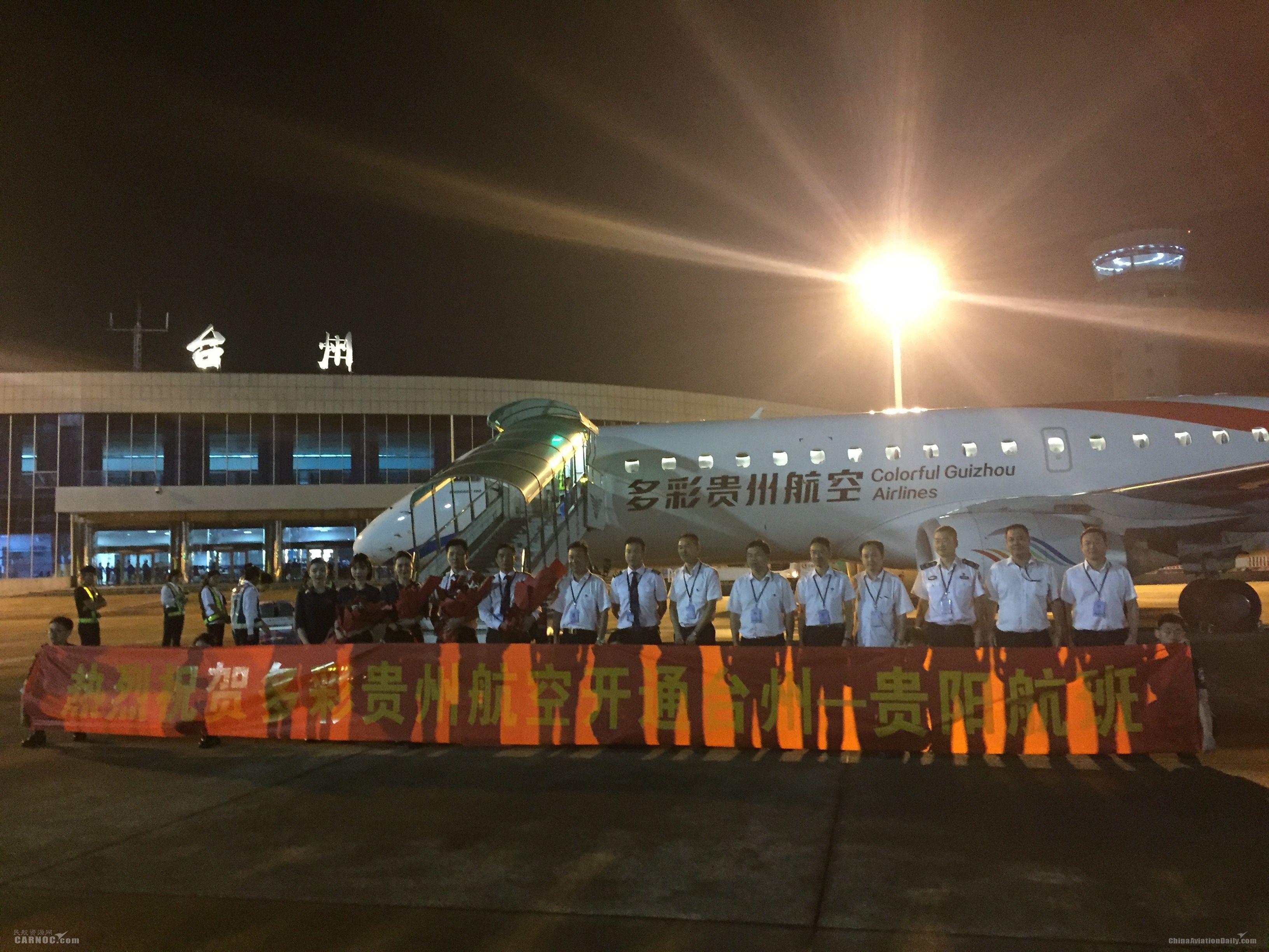 多彩贵州航空开通贵阳—台州航线