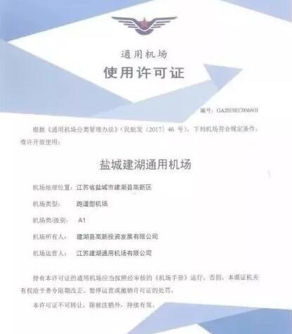 江苏建湖通用机场获颁A类使用许可证