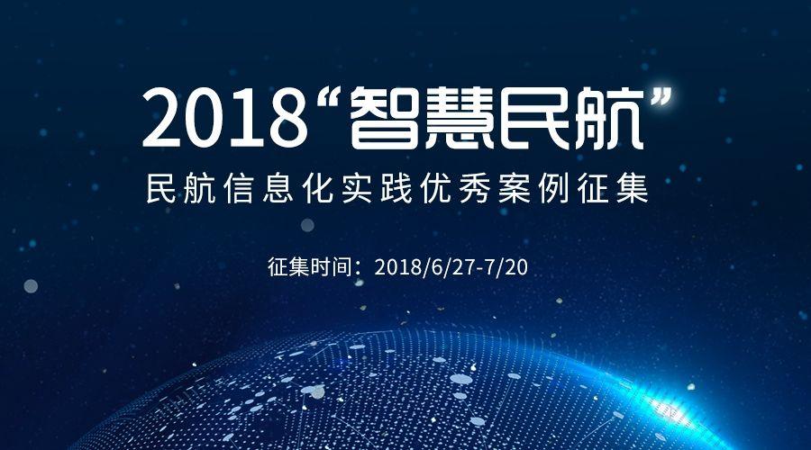"""促民航创新发展 2018""""智慧民航""""优秀案例征集启动"""